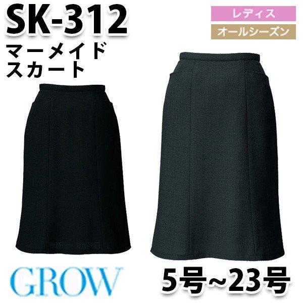 GROW・グロウ SK-312 スカート SUNPEXIST・サンペックスイストSALEセール