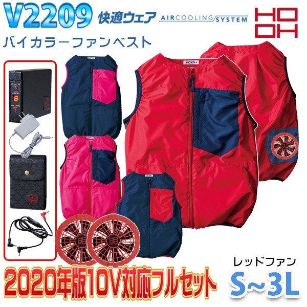 HOOH 快適ウェアフルセット V2209 Sから3L バイカラーファンベスト レッドファン