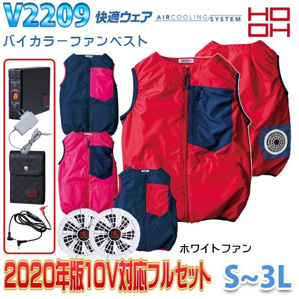 HOOH 快適ウェアフルセット V2209 Sから3L バイカラーファンベスト ホワイトファン