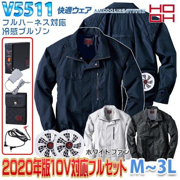 HOOH 快適ウェアフルセット V5511 Mから3L フルハーネス対応冷感長袖ブルゾン ホワイトファン