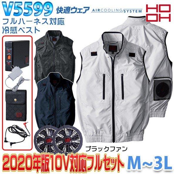 HOOH 快適ウェアフルセット V5599 Mから3L フルハーネス対応冷感ベスト ブラックファン
