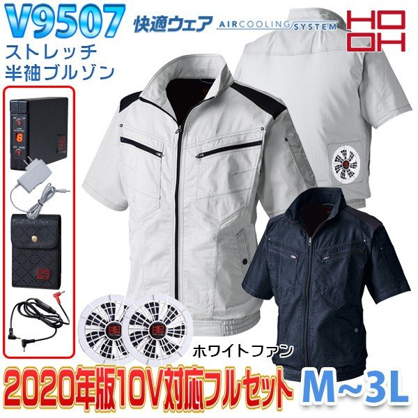 HOOH 快適ウェアフルセット V9507 Mから3L 半袖ブルゾン ストレッチ ホワイトファン