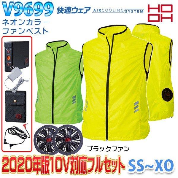 HOOH 快適ウェアフルセット V9699 SSからXO ネオンカラーファンベスト ブラックファン