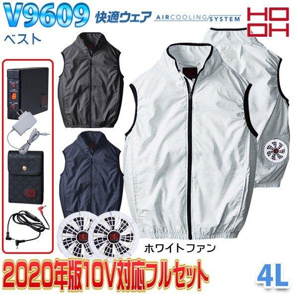 HOOH 快適ウェアフルセット V9609 4L ベスト ホワイトファン