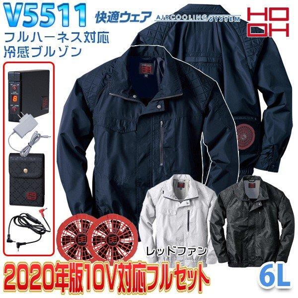 HOOH 快適ウェアフルセット V5511 6L フルハーネス対応冷感長袖ブルゾン レッドファン