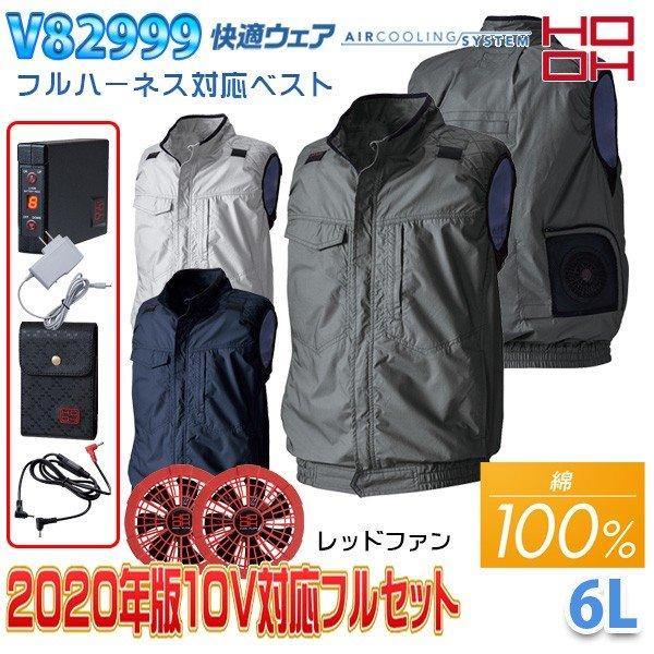 HOOH 快適ウェアフルセット V82999 6L フルハーネス対応ベスト綿100% レッドファン