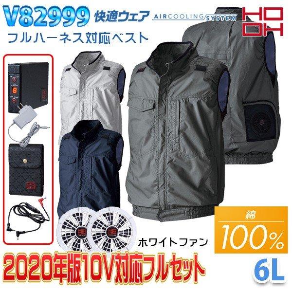 HOOH 快適ウェアフルセット V82999 6L フルハーネス対応ベスト綿100% ホワイトファン