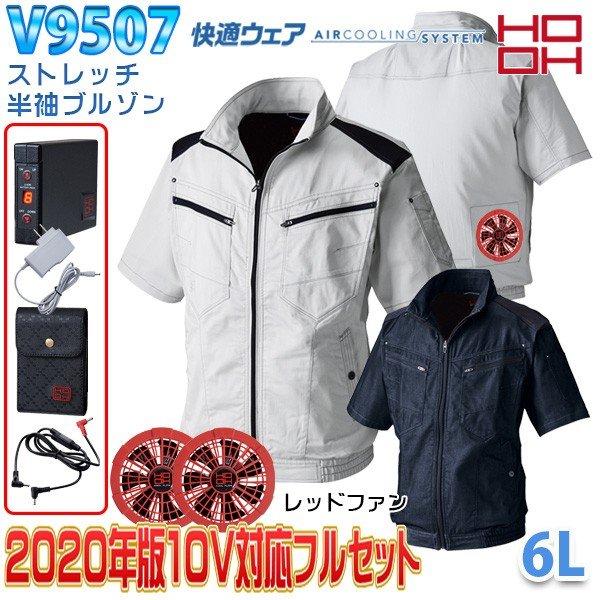 HOOH 快適ウェアフルセット V9507 6L 半袖ブルゾン ストレッチ レッドファン