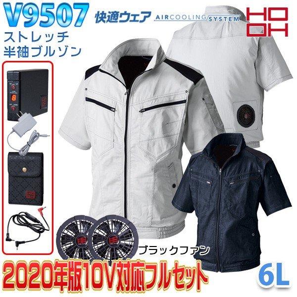 HOOH 快適ウェアフルセット V9507 6L 半袖ブルゾン ストレッチ ブラックファン