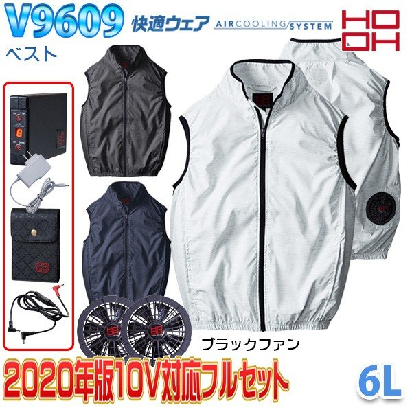 HOOH 快適ウェアフルセット V9609 6L ベスト ブラックファン