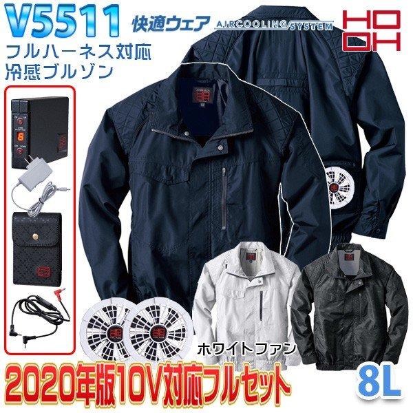 HOOH 快適ウェアフルセット V5511 8L フルハーネス対応冷感長袖ブルゾン ホワイトファン