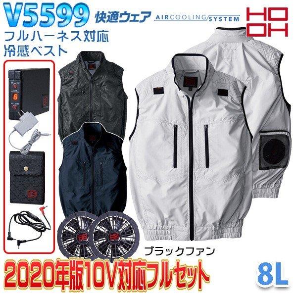 HOOH 快適ウェアフルセット V5599 8L フルハーネス対応冷感ベスト ブラックファン