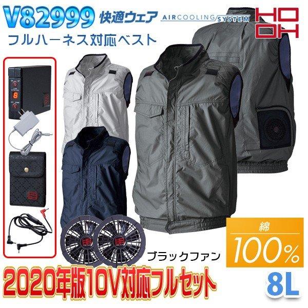 HOOH 快適ウェアフルセット V82999 8L フルハーネス対応ベスト綿100% ブラックファン