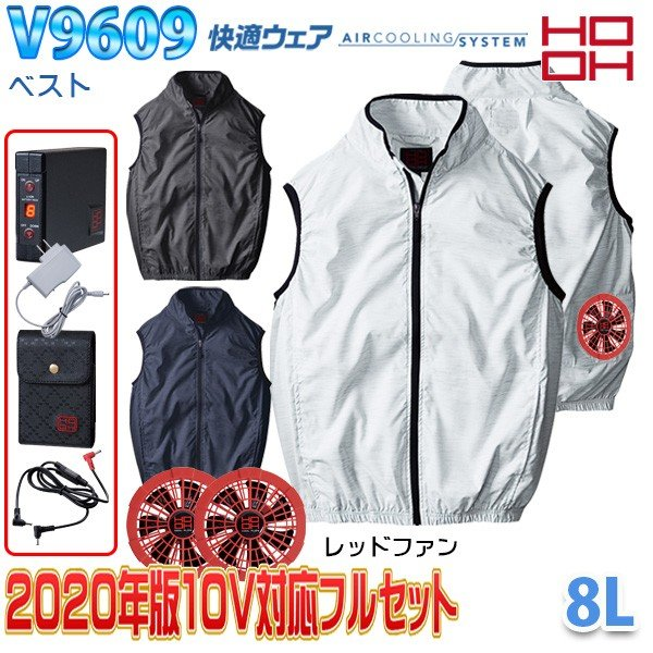 HOOH 快適ウェアフルセット V9609 8L ベスト レッドファン