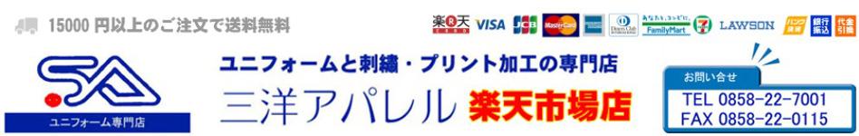三洋アパレル楽天市場店:毎日のお仕事ウェアや普段着をお買い得価格で販売中!!