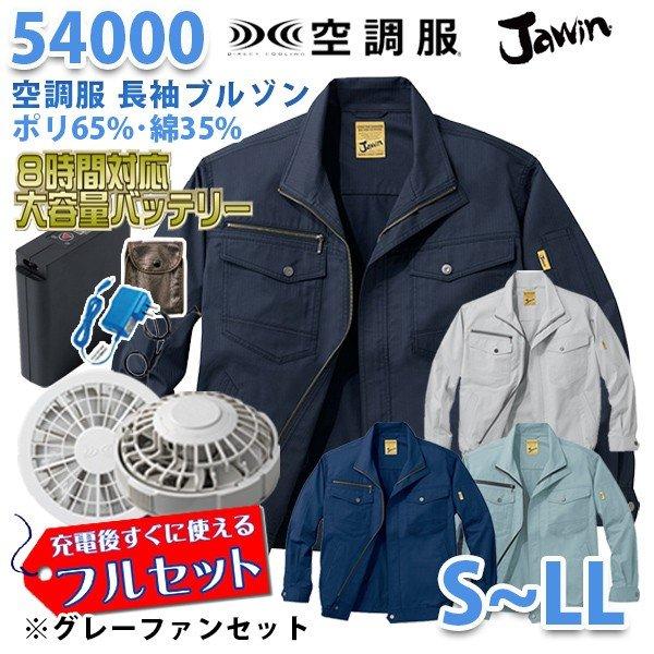 【2019新作】Jawin 54000 (S~LL) [空調服フルセット8時間対応] 長袖ブルゾン【グレーファン】自重堂☆SALEセール