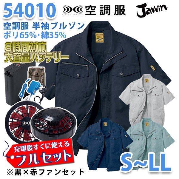 【2019新作】Jawin 54010 (S~LL) [空調服フルセット8時間対応] 半袖ブルゾン【黒×赤ファン】自重堂☆SALEセール