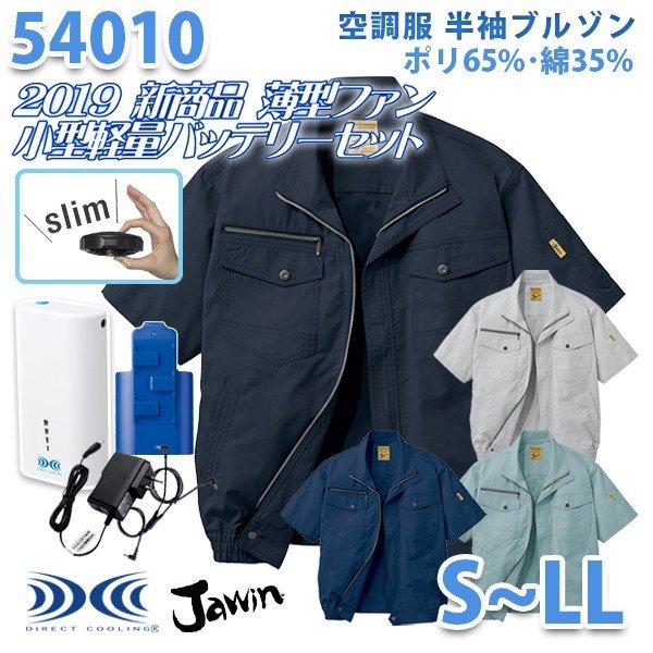 【2019新作 新・薄型ファン】Jawin 54010 (S~LL) [空調服フルセット4時間対応] 半袖ブルゾン 自重堂☆SALEセール