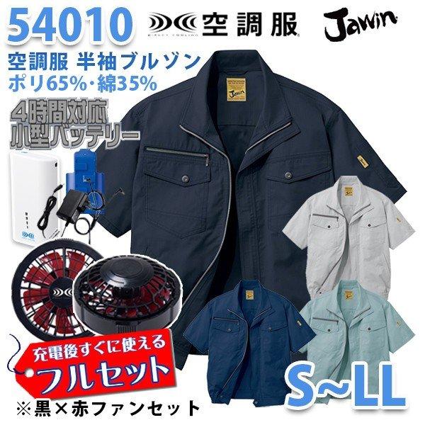 【2019新作】Jawin 54010 (S~LL) [空調服フルセット4時間対応] 半袖ブルゾン【黒×赤ファン】自重堂☆SALEセール