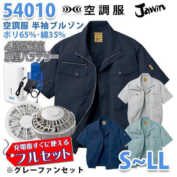 【2019新作】Jawin 54010 (S~LL) [空調服フルセット4時間対応] 半袖ブルゾン【グレーファン】自重堂☆SALEセール