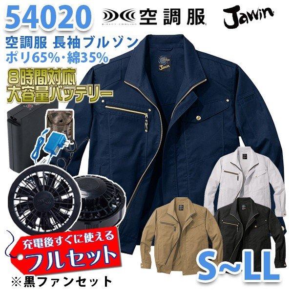 【2019新作】Jawin 54020 (S~LL) [空調服フルセット8時間対応] 長袖ブルゾン【ブラックファン】自重堂☆SALEセール