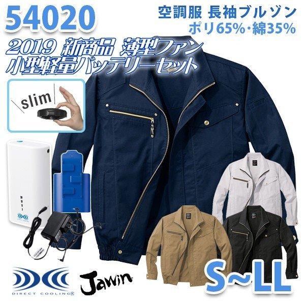 【2019新作 新・薄型ファン】Jawin 54020 (S~LL) [空調服フルセット4時間対応] 長袖ブルゾン 自重堂☆SALEセール