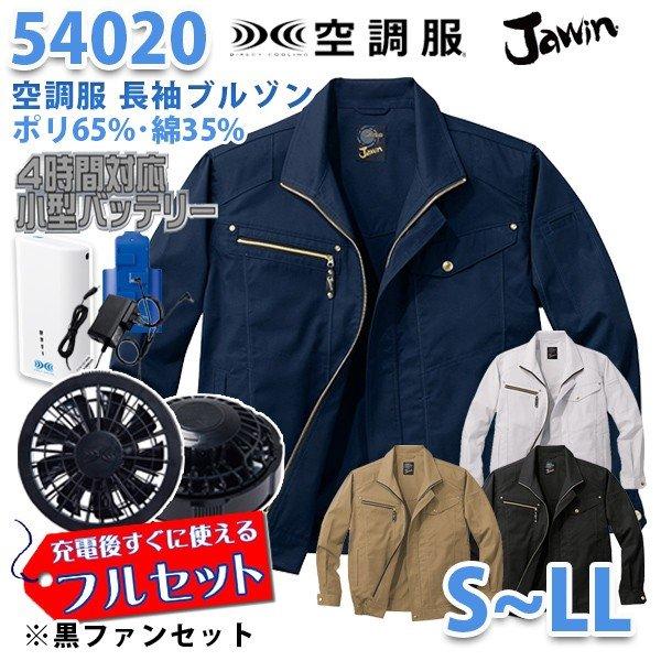 【2019新作】Jawin 54020 (S~LL) [空調服フルセット4時間対応] 長袖ブルゾン【ブラックファン】自重堂☆SALEセール