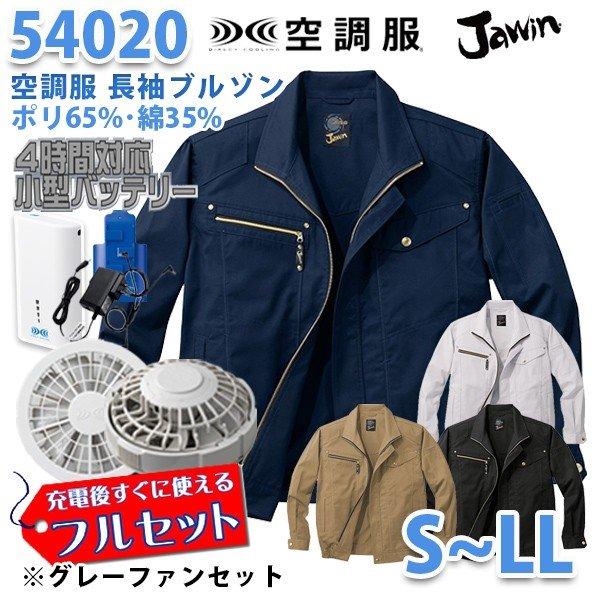 【2019新作】Jawin 54020 (S~LL) [空調服フルセット4時間対応] 長袖ブルゾン【グレーファン】自重堂☆SALEセール