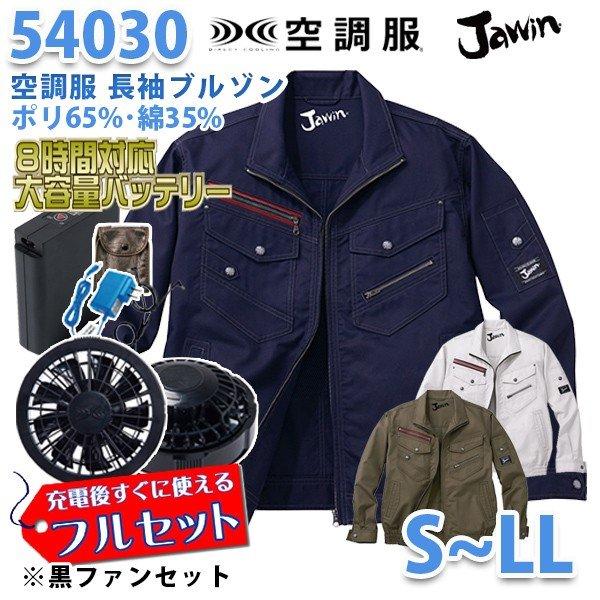【2019新作】Jawin 54030 (S~LL) [空調服フルセット8時間対応] 長袖ブルゾン【ブラックファン】自重堂☆SALEセール