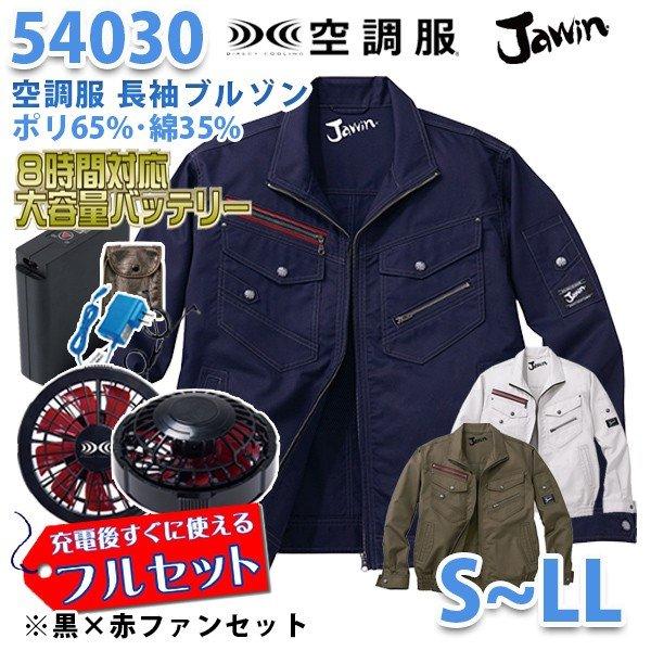 【2019新作】Jawin 54030 (S~LL) [空調服フルセット8時間対応] 長袖ブルゾン【黒×赤ファン】自重堂☆SALEセール