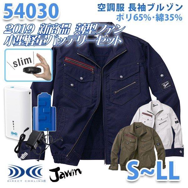 【2019新作 新・薄型ファン】Jawin 54030 (S~LL) [空調服フルセット4時間対応] 長袖ブルゾン 自重堂☆SALEセール