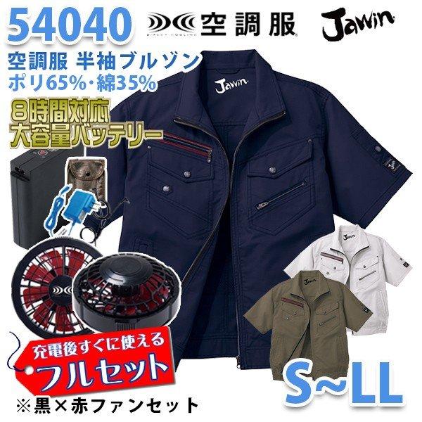 【2019新作】Jawin 54040 (S~LL) [空調服フルセット8時間対応] 半袖ブルゾン【黒×赤ファン】自重堂☆SALEセール