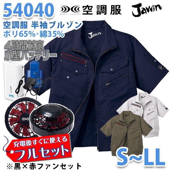 【2019新作】Jawin 54040 (S~LL) [空調服フルセット4時間対応] 半袖ブルゾン【黒×赤ファン】自重堂☆SALEセール