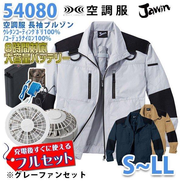 【2019新作】Jawin 54080 (S~LL) [空調服フルセット8時間対応] 長袖ブルゾン【グレーファン】自重堂☆SALEセール