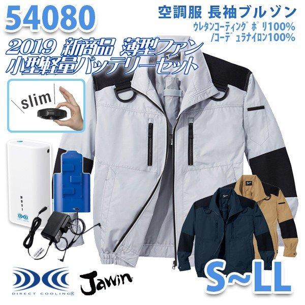 【2019新作 新・薄型ファン】Jawin 54080 (S~LL) [空調服フルセット4時間対応] 長袖ブルゾン 自重堂☆SALEセール
