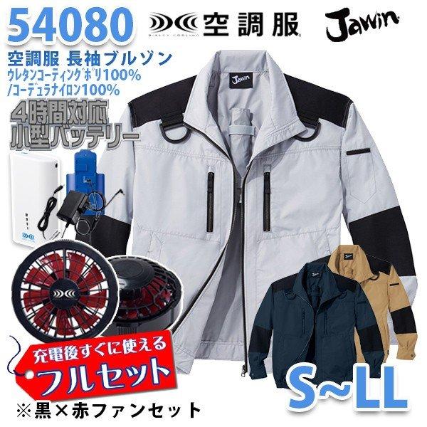 【2019新作】Jawin 54080 (S~LL) [空調服フルセット4時間対応] 長袖ブルゾン【黒×赤ファン】自重堂☆SALEセール