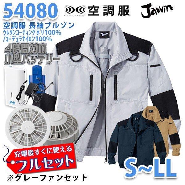 【2019新作】Jawin 54080 (S~LL) [空調服フルセット4時間対応] 長袖ブルゾン【グレーファン】自重堂☆SALEセール