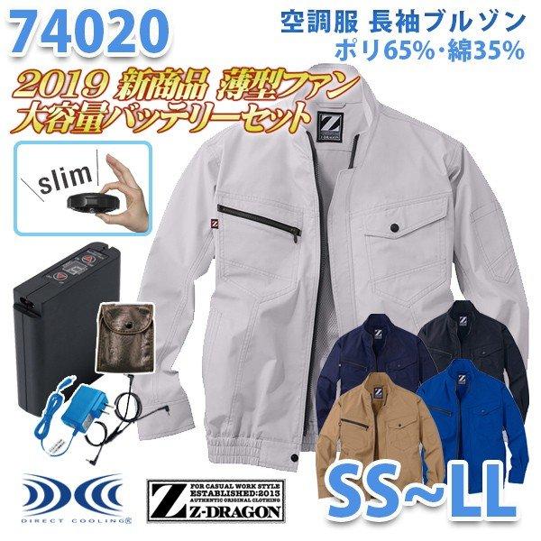 【2019新作 新・薄型ファン】Z-DRAGON 74020 (SS~LL) [空調服フルセット8時間対応] 長袖ブルゾン 自重堂☆SALEセール