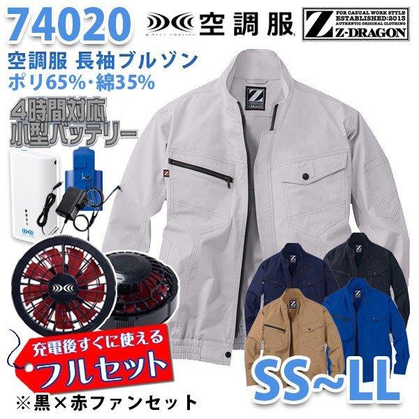【2019新作】Z-DRAGON 74020 (SS~LL) [空調服フルセット4時間対応] 長袖ブルゾン【黒×赤ファン】自重堂☆SALEセール