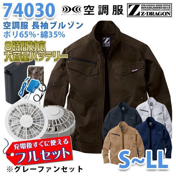 【2019新作】Z-DRAGON 74030 (S~LL) [空調服フルセット8時間対応] 長袖ブルゾン【グレーファン】自重堂☆SALEセール