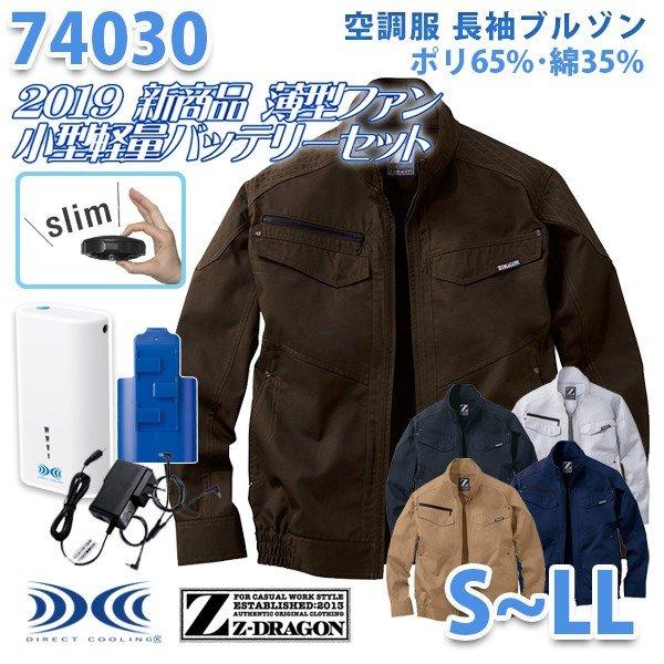 【2019新作 新・薄型ファン】Z-DRAGON 74030 (S~LL) [空調服フルセット4時間対応] 長袖ブルゾン 自重堂☆SALEセール