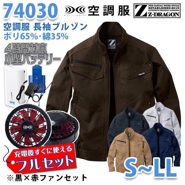 【2019新作】Z-DRAGON 74030 (S~LL) [空調服フルセット4時間対応] 長袖ブルゾン【黒×赤ファン】自重堂☆SALEセール