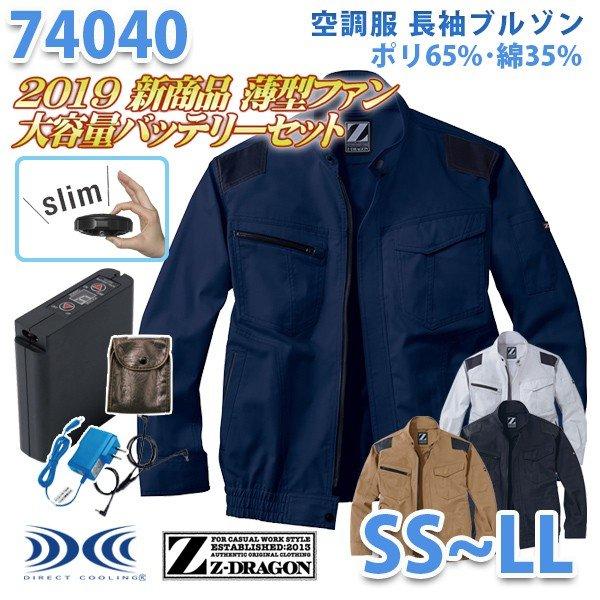 【2019新作 新・薄型ファン】Z-DRAGON 74040 (SS~LL) [空調服フルセット8時間対応] 長袖ブルゾン 自重堂☆SALEセール