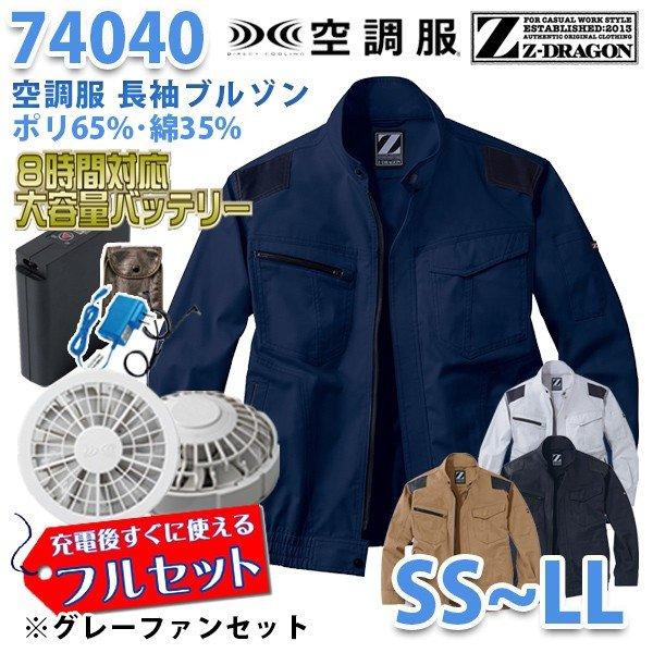 【2019新作】Z-DRAGON 74040 (SS~LL) [空調服フルセット8時間対応] 長袖ブルゾン【グレーファン】自重堂☆SALEセール