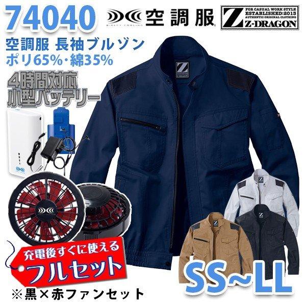 【2019新作】Z-DRAGON 74040 (SS~LL) [空調服フルセット4時間対応] 長袖ブルゾン【黒×赤ファン】自重堂☆SALEセール
