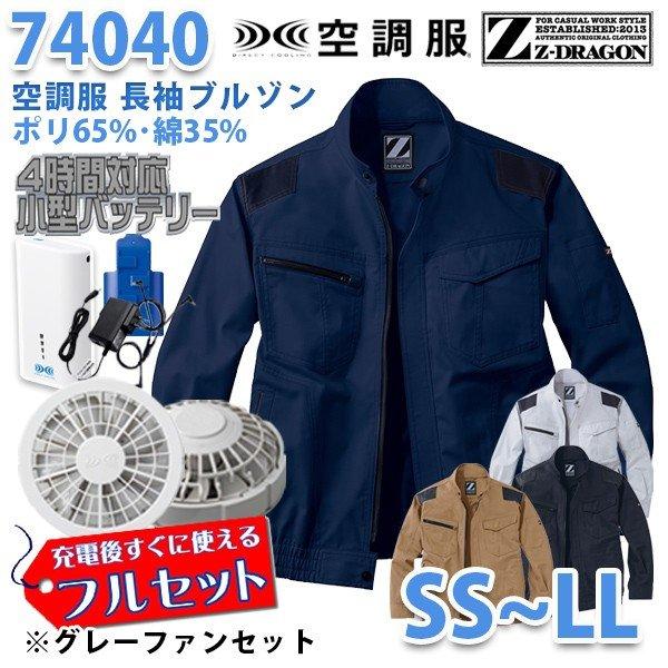 【2019新作】Z-DRAGON 74040 (SS~LL) [空調服フルセット4時間対応] 長袖ブルゾン【グレーファン】自重堂☆SALEセール