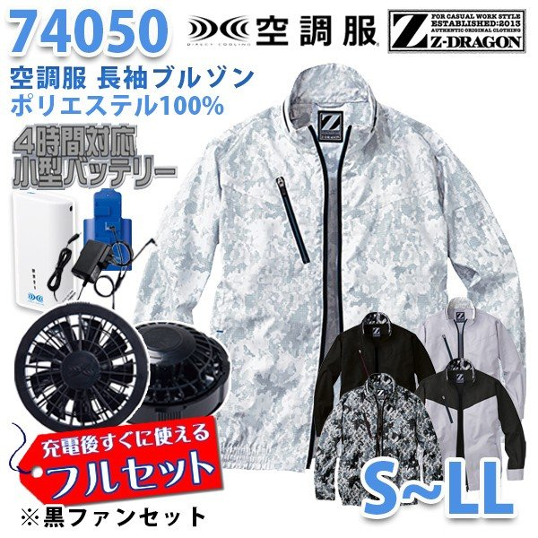 【2019新作】Z-DRAGON 74050 (S~LL) [空調服フルセット4時間対応] 長袖ブルゾン【ブラックファン】自重堂☆SALEセール