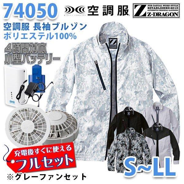 【2019新作】Z-DRAGON 74050 (S~LL) [空調服フルセット4時間対応] 長袖ブルゾン【グレーファン】自重堂☆SALEセール