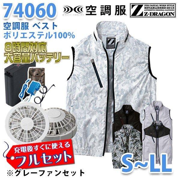 【2019新作】Z-DRAGON 74060 (S~LL) [空調服フルセット8時間対応] ベスト【グレーファン】自重堂☆SALEセール
