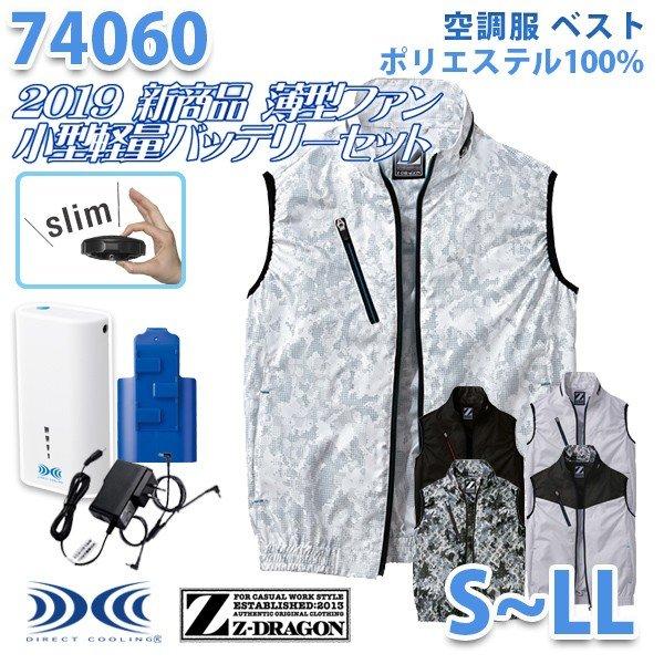 【2019新作 新・薄型ファン】Z-DRAGON 74060 (S~LL) [空調服フルセット4時間対応] ベスト 自重堂☆SALEセール